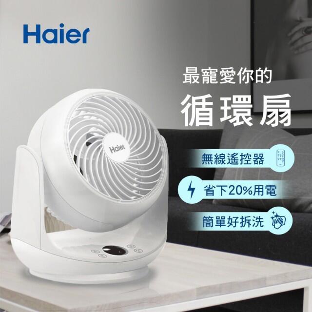 免運費 【Haier 海爾】9吋 3D電動擺頭 遙控循環扇/空氣循環扇/空調扇/桌扇 CF092