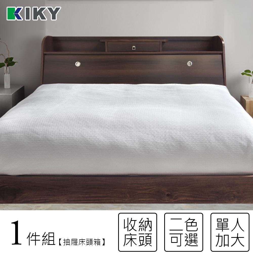 【KIKY】武藏抽屜加高 單人加大3.5尺床頭箱