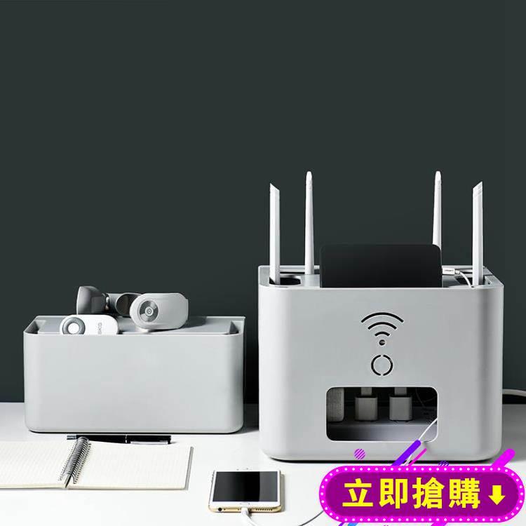 無線wifi路由器收納盒桌面機頂盒置物架插線板整理盒電線收納神器 618購物節
