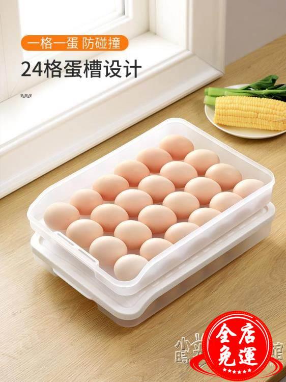 家用24格雞蛋盒廚房食品保鮮儲物盒冰箱收納盒蛋架蛋托裝雞蛋神器 WD 免運