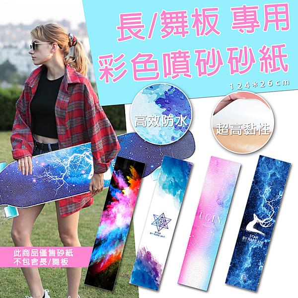 【TAS】滑板用 專業磨砂紙 滑板砂紙 四輪舞滑板用 耐磨砂 大板砂紙加厚 D22003