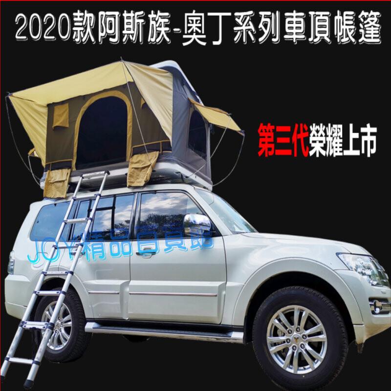 2020全新款aesir硬殼液壓快速開合車頂帳篷/車泊/車居/野營帳篷/露營車