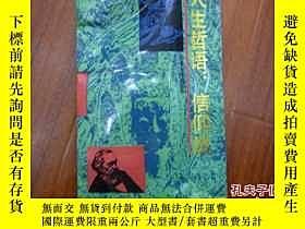 二手書博民逛書店罕見《人生哲語:信仰說》1992年Y135958 出版1992
