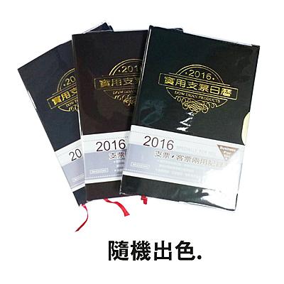 DOW DEAN 豆點 105年小戶支票簿CB-2016B