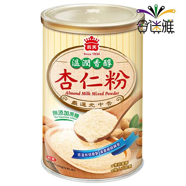 義美溫潤香醇-杏仁粉(420g/罐)X1罐-鐵罐《2020新版》【合迷雅好物超級商城】-01