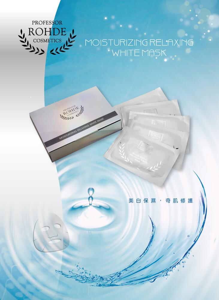 洛迪優白保濕面膜10入裝 (購買洛迪任意產品送價值$400白金抗皺面膜2入裝)