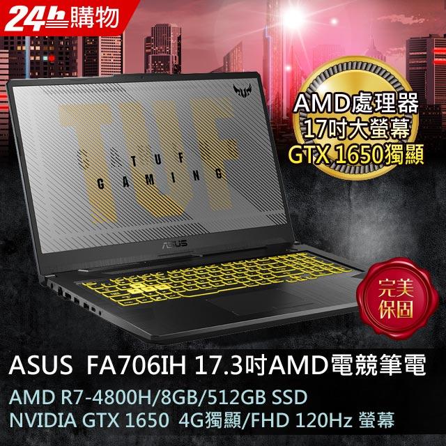 ASUS FA706IH-0021A4800H 幻影灰(AMD R7-4800H/8G/512G SSD/GTX 1650-4G/W10/FHD/17.3)