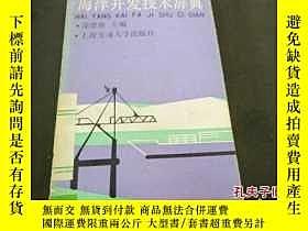 二手書博民逛書店罕見《海洋開發技術辭典》1987年Y135958 出版1987