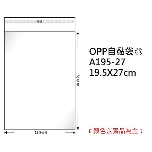 Herwood 鶴屋牌 OPP自黏袋/包裝袋 (55) 19.5x27cm 100入