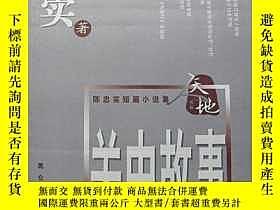 二手書博民逛書店罕見關中故事Y175334 陳忠實 崑崙出版社 出版2004