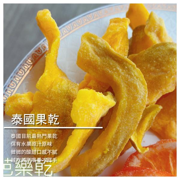 【豐淇國際】泰國芒果乾/芭樂乾/水蜜桃乾/檸檬乾/柑橘乾