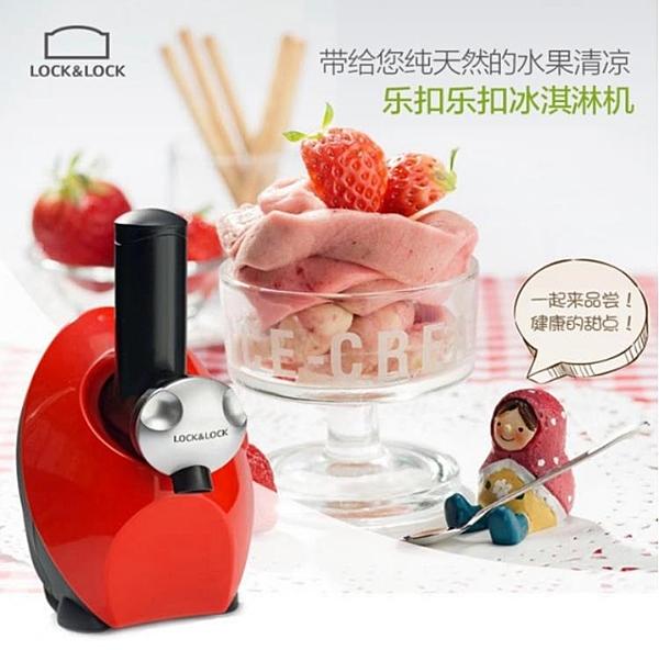冰淇淋機 樂扣樂扣兒童冰激凌機水果軟冰淇淋機自制雪糕機家用小型ELDM-215 WJ小宅君嚴選