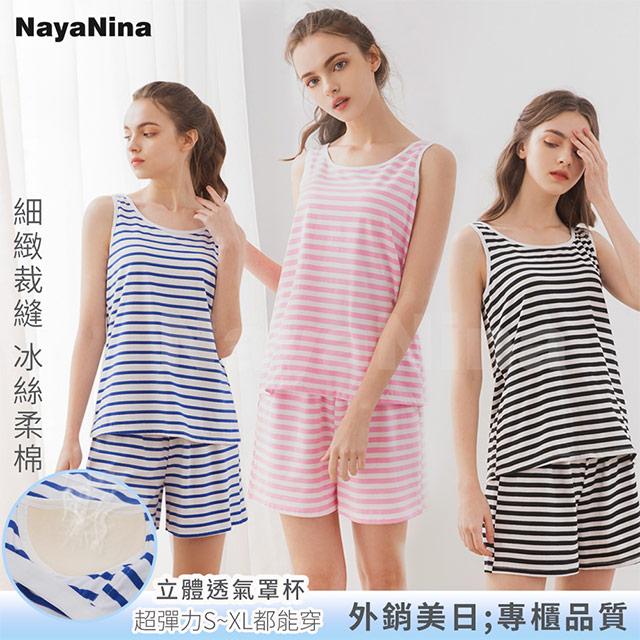 【Naya Nina】親膚透氣精梳絲柔棉無鋼圈BRA罩杯背心套裝居家服睡衣(黑條紋/粉條紋/藍條紋)