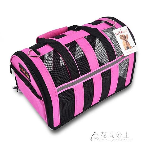 寵物包手提式狗包貓包便攜式摺疊透氣網格包寵物外出包泰迪手提籃 花間公主YJT