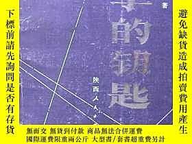 二手書博民逛書店罕見美學的鑰匙Y175334 欒棟著 陝西人民出版社 出版198