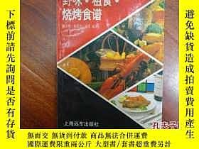 二手書博民逛書店罕見《野味·粗食·燒烤食譜》1994年12月Y135958 出版