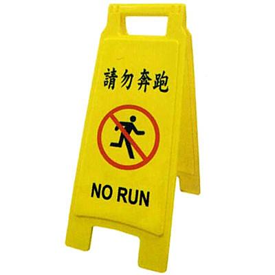 請勿奔跑直立警示牌