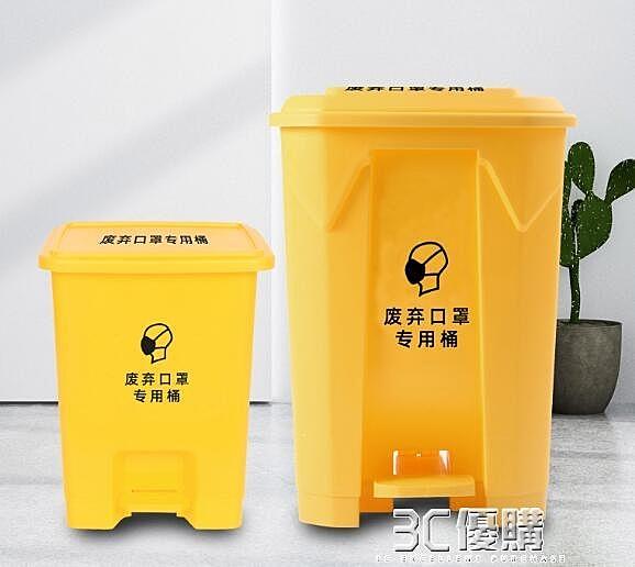 廢棄口罩專用垃圾桶醫院學校辦公室小區大中小號帶蓋黃色醫療桶HM 3C優購