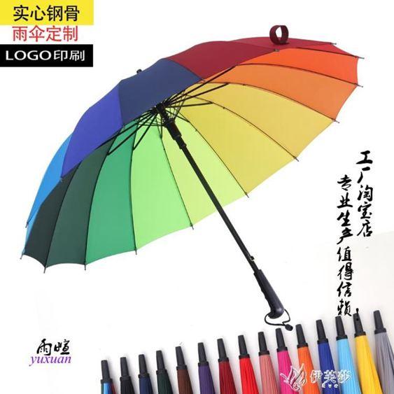 16骨素色彩虹傘長柄直桿傘防風傘晴雨傘商務傘訂製logo廣告傘