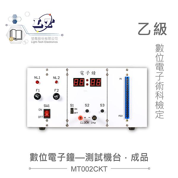 『堃喬』數位電子乙級技術士技能檢定 數位電子鐘測試機台 『堃邑Oget』