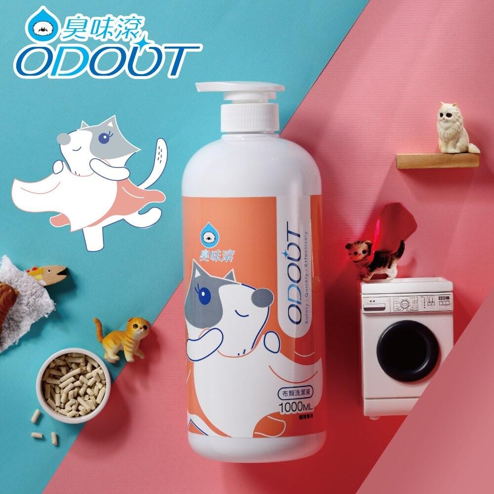 寵物安心用臭味滾貓用 布類洗潔液 1000ml 洗衣精 清潔劑 除臭 抑菌 防黴 貓衣服 貓窩
