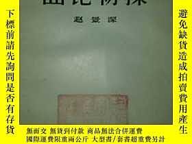 二手書博民逛書店罕見曲論初探Y192697 趙景深 著 上海文藝出版社 出版19
