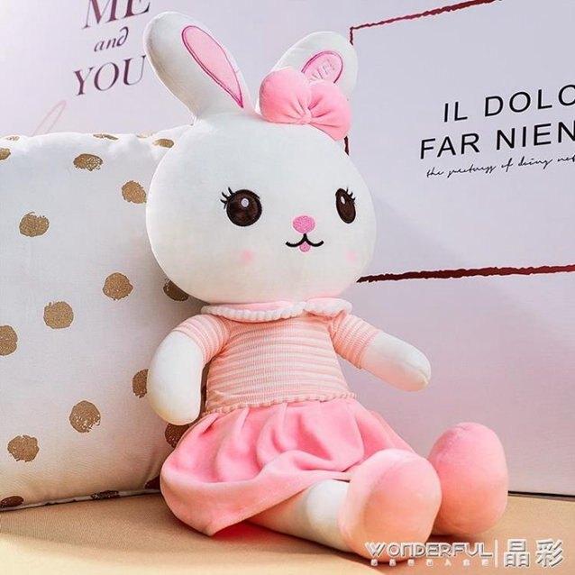 玩偶兔子毛絨玩具小白兔子玩偶布娃娃女可愛睡覺超萌公仔床上抱枕女孩LX  秋冬新品特惠