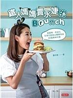 博民逛二手書《鐵人媽媽賈永婕的早餐:超營養、多變化 在家也能做出餐廳等級88道美