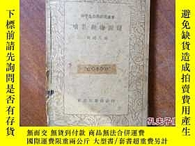 二手書博民逛書店罕見哺乳動物圖譜(中學生自然研究叢書)Y135958 周建人 商