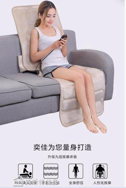 按摩墊頸椎按摩器多功能全身頸部腰部肩背部按摩墊家用按摩床墊椅墊靠墊YYJ  秋冬新品特惠