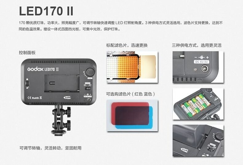 ◎相機專家◎ Godox 神牛 LED170 II LED 攝影燈 遮光四頁片 柔光片 琥珀色片 AA電池 公司貨