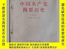 二手書博民逛書店罕見 (初稿)Y16049 繆楚黃編著