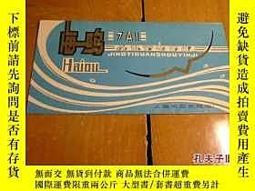 二手書博民逛書店罕見說明書......海鷗7A1型晶體管收音機Y2599 上海長
