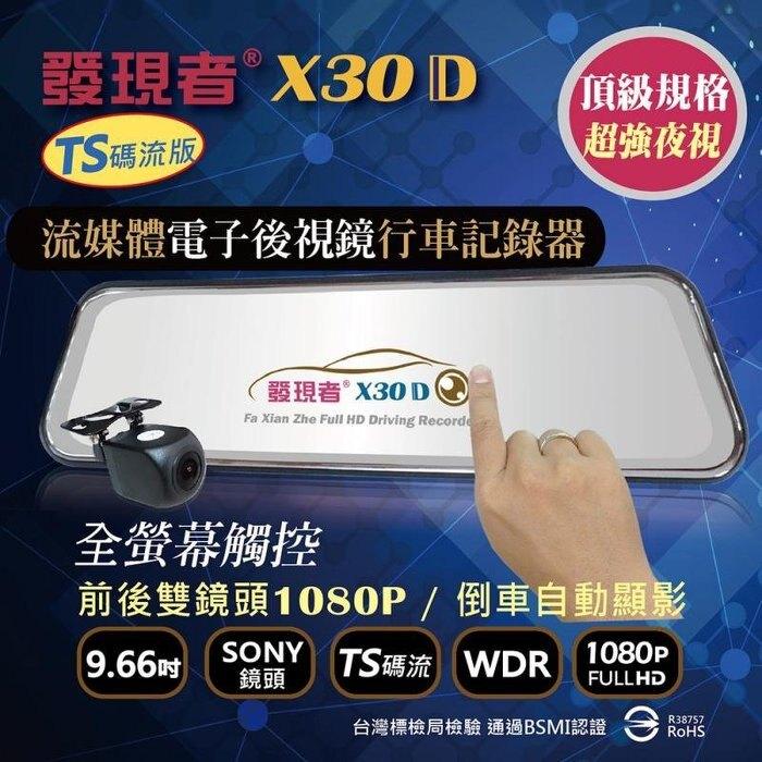 發現者 X30D (TS碼流版)   贈16G+3孔 sony鏡頭 電子後視鏡 1080P 行車記錄器