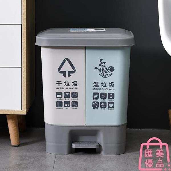 垃圾桶家用帶蓋分類廁所衛生間廚房有蓋拉圾筒腳踏式【匯美優品】