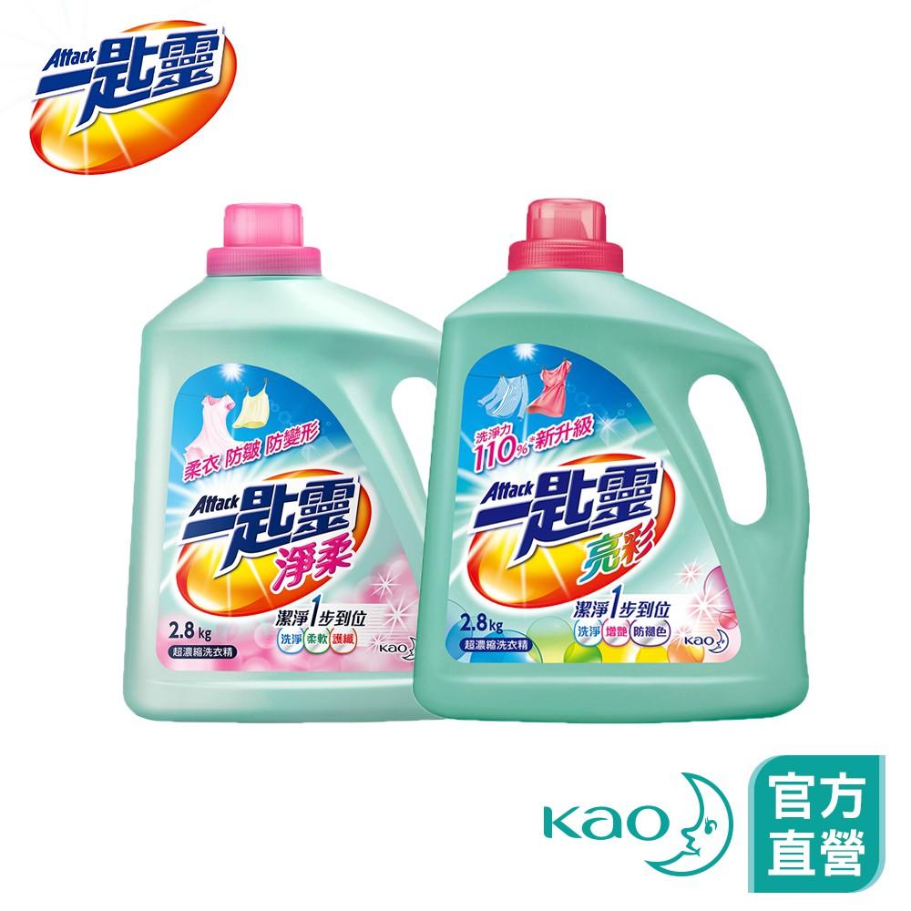 【一匙靈】亮彩/淨柔超濃縮洗衣精 瓶裝2.8kg (兩款任選)│花王旗艦館