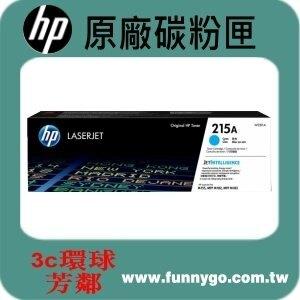 HP 原廠碳粉匣 藍色 W2311A (215A) 適用: M155nw/M182n/M182nw/M183fw