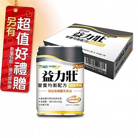 來而康 益富 益力壯PLUS 營養均衡配方 液體即飲系列(24罐/箱) 一箱販售 滿1箱送2罐 滿3680送折傘