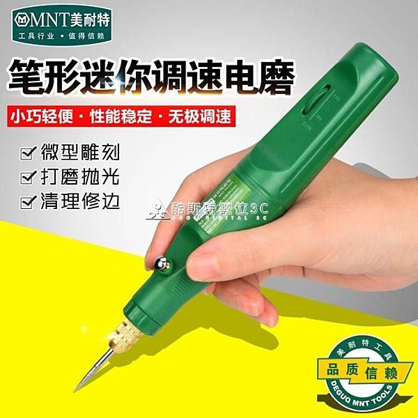德國美耐特調速電磨筆雕刻機小型多功能迷你刻字打磨機小電鑽拋光 快速出貨
