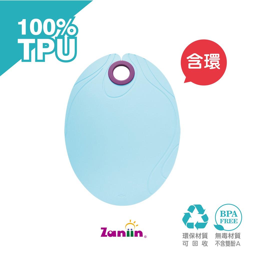 [Zaniin]TPU 經典橢圓砧板(馬卡龍色系-藍 / 含 輔助環)-100%TPU 環保、無毒、耐熱