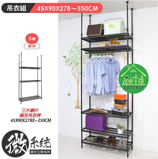 居家生活easy buymit微系統頂天立地菱形網吊衣架 45x90x278~350cm三層雙桿