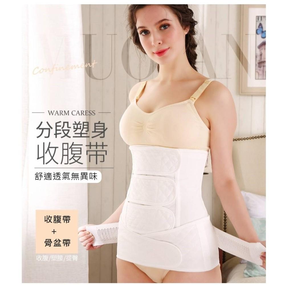 100%純棉孕婦產後束腹帶+骨盆帶兩件組 束腰帶 骨盆帶 全棉紗布舒適 透氣 現貨