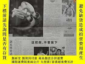 二手書博民逛書店罕見【北京奧運】人民日報   奧運特刊(第43期)Y25143