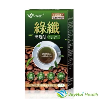 王晴代言[健康進行式JoyHui]綠纖 黑咖啡代謝沖泡飲10包*1盒(綠纖黑咖啡#綠茶咖啡#燃燒咖啡#代謝咖啡)
