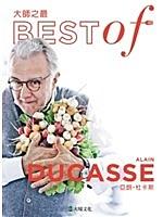 博民逛二手書《大師之最亞朗‧杜卡斯Best of Alain Ducasse:精