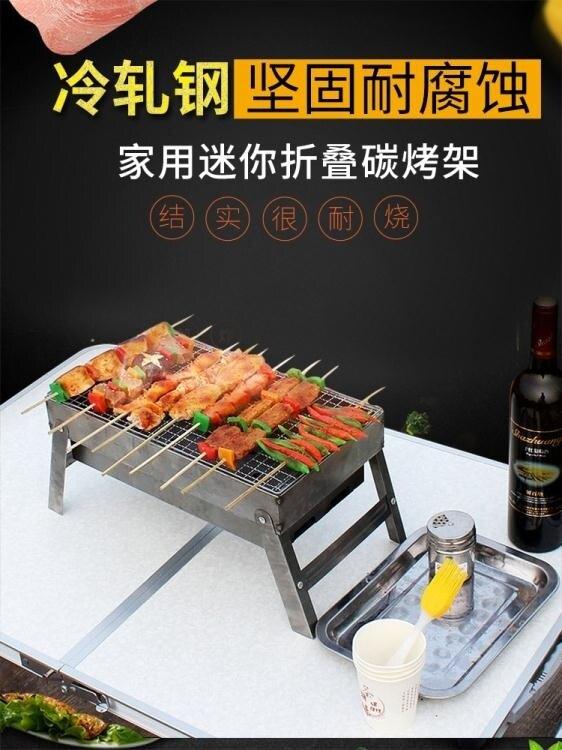 燒烤架 紅色營地戶外燒烤架家用木炭燒烤爐子5人以上烤肉工具全套爐子