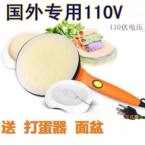 110V電餅鐺國外電壓春捲皮不粘薄餅鍋家用千層蛋糕皮機