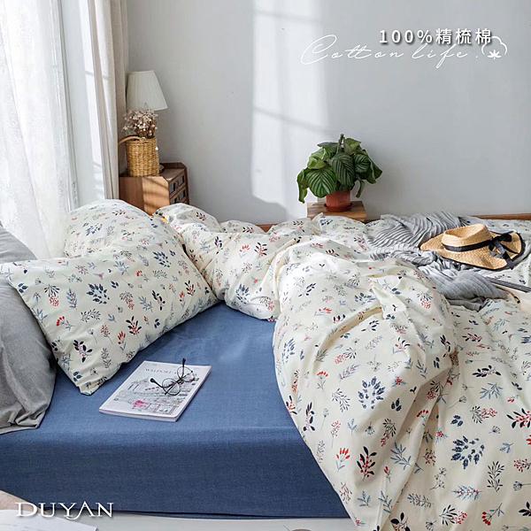 《DUYAN竹漾》台灣製 100%精梳棉雙人加大床包三件組-沐光之夏
