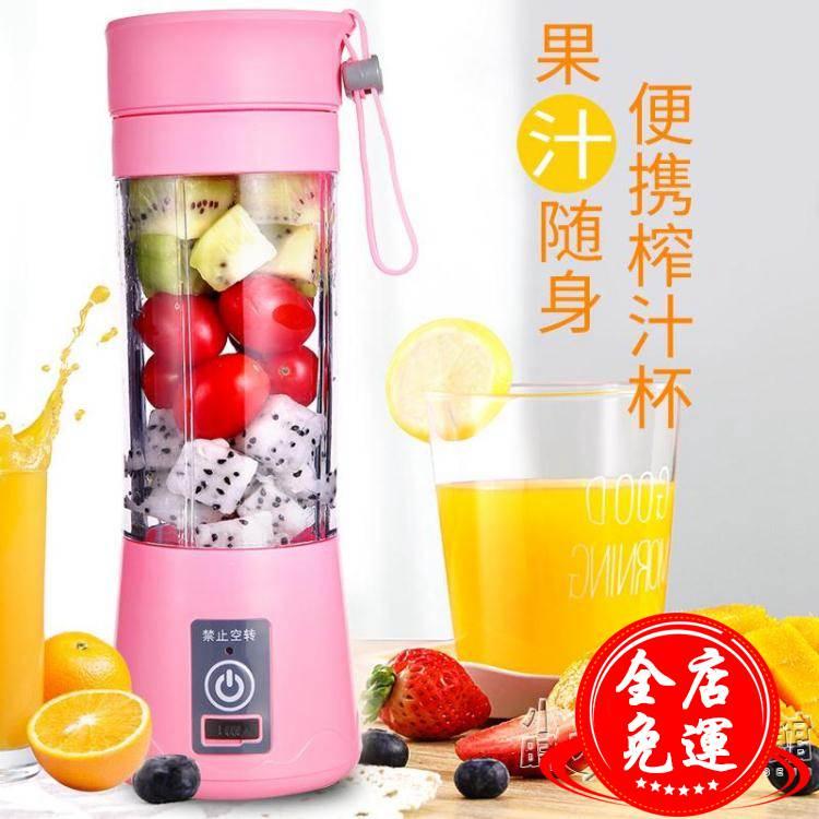小型便攜式榨汁機家用多功能水果豆漿兩用電動學生自動迷你榨汁杯 免運