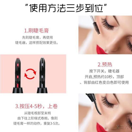 電動睫毛器 電動電熱睫毛卷翹器充電式加熱睫毛夾卷翹持久定型燙睫毛器神器